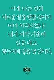 메시지 이사야 (미니북)