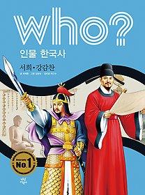 who? 인물 한국사 서희 강감찬