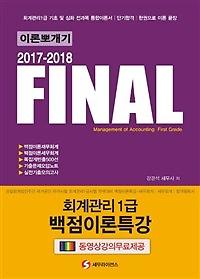 2017 FINAL 회계관리1급 - 백점이론특강