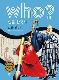 who? 인물 한국사 묘청 김부식