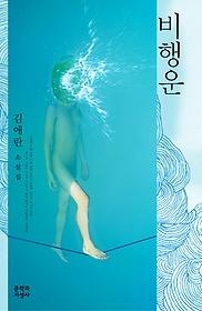 비행운 : 김애란 소설집