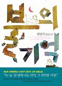 불의 기억 : 전민식 장편소설