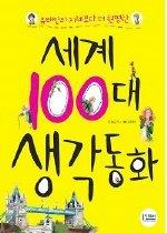 세계 100대 생각동화
