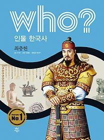 who? 인물 한국사 최충헌