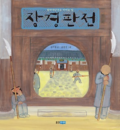 장경판전 (빅북)