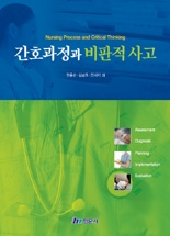 간호과정과 비판적 사고=Nursing process and critical thinking