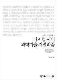 디지털 시대 과학기술 저널리즘 (큰글씨책)