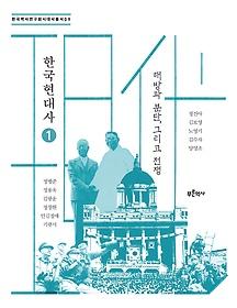 한국현대사 1