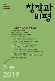 창작과 비평 (계간) 2019 겨울호