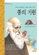 "<font title=""종의 기원 - 다윈이 들려주는 신비한 진화 이야기"">종의 기원 - 다윈이 들려주는 신비한 진화 ...</font>"