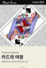 카드의 여왕 (Mystr 컬렉션 제10권)