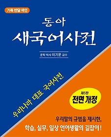 동아 새국어사전 (2016/ 가죽/ 반달색인)
