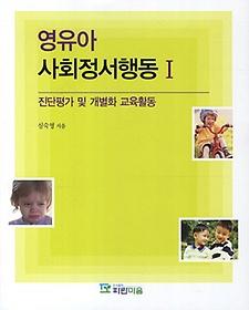 영유아 사회정서 행동 1
