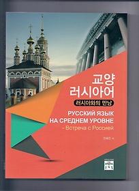 교양 러시아어