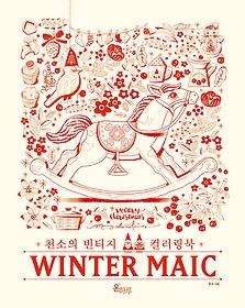 천소의 빈티지 컬러링북 Winter Maic