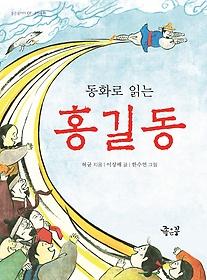동화로 읽는 홍길동