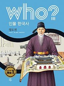who? 인물 한국사 정도전