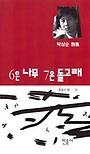6은 나무 7은 돌고래 - 박상순 시집 (민음의 시 55) (1993 초판)