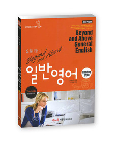 "<font title=""유희태 Beyond and Above 일반영어 - Reading 250제 (2012)"">유희태 Beyond and Above 일반영어 - Readi...</font>"