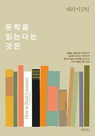 문학을 읽는다는 것은