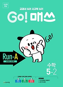 고매쓰 Run-A 5-2 (2021)