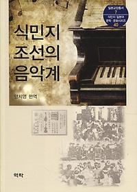 식민지 조선의 음악계