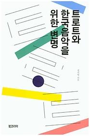 트로트와 한국음악을 위한 변명