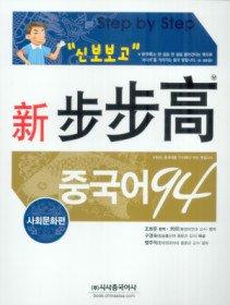 신 보보고 중국어 94 - 사회문화편
