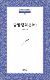 동양평화론(외) (보급판 문고본)