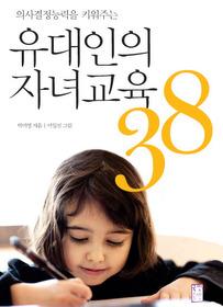 유대인의 자녀교육 38