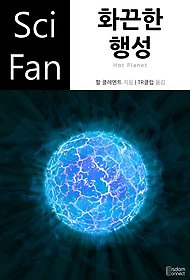 화끈한 행성 (Sci Fan 제50권)