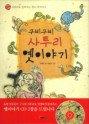 구비구비 사투리 옛이야기 (CD:2) [해와나무(1-630220)]