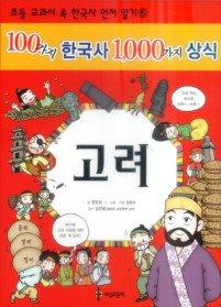 100가지 한국사 1,000가지 상식 - 고려