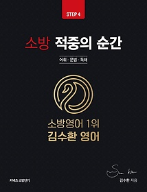 [STEP 4] 김수환 영어 소방 적중의 순간