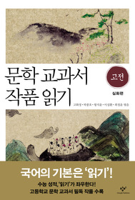 문학 교과서 작품 읽기 - 고전 심화편