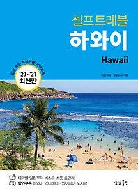 "<font title=""[90일 대여] 하와이 셀프트래블 (2020-2021)"">[90일 대여] 하와이 셀프트래블 (2020-20...</font>"