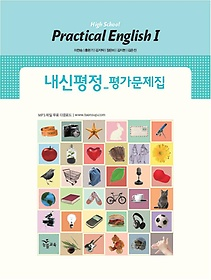 "<font title=""High School Practical English 1 내신평정 평가문제집 (2017년용 /이찬승)"">High School Practical English 1 내신평정...</font>"