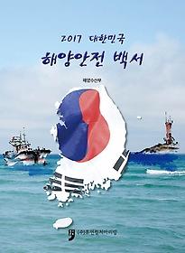2017 대한민국 해양안전 백서