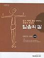 믿음의 길 성장편 - 교사의 책 연구용