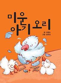 외갓집 동화마을 5 - 미운 아기오리