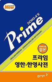 프라임 영한 한영사전 (2016/ 콘사이스판/ 반달색인)