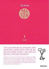 기도 마스터 - 핑크