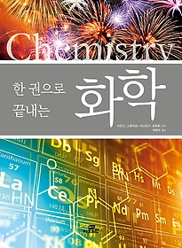 한 권으로 끝내는 화학