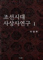 조선시대 사상사연구 1