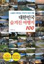 대한민국 숨겨진 여행지 100 : 소설보다 재미있는 구석구석 이야기 여행