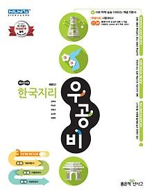 우공비 고등 한국지리 (2018년용)