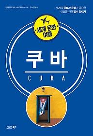 세계 문화 여행 - 쿠바