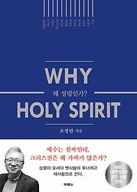 왜 성령인가? WHY HOLY SPIRIT
