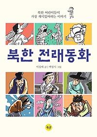 북한 전래동화