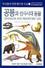 공룡과 선사시대 동물